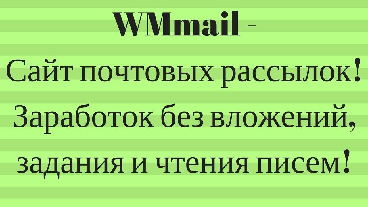 Автоматическая рассылка писем заработок WMmail Сайт почтовых рассылок! Заработок без вложений, задан