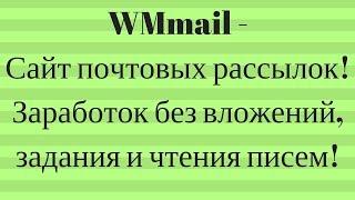 Автоматическая рассылка писем заработок|WMmail Сайт почтовых рассылок! Заработок без вложений, задан
