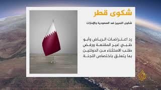 🇶🇦 رفض اعتراض السعودية والإمارات في الشكوى القطرية ضد البلدين