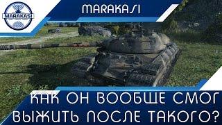 Как он вообще смог выжить после такого?! Редкая медаль за выживание World of Tanks