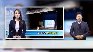 강북구, 제5회 전국 어린이 동요대회 개최(수어뉴스)
