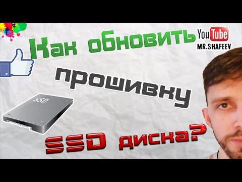 Как прошить ssd диск