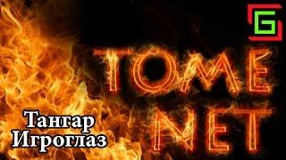 TomeNet ДНЕВНИКИ ВАМПИРА ☺ Тангар Игроглаз — Онлайн игры, MMO и MMORPG