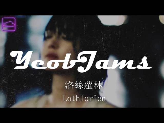 SAD HIP HOP INSTRUMENTAL|| Lothlorien/洛絲蘿林 || (PROD. BY YEOB)