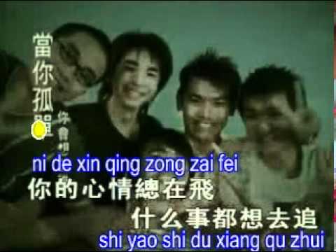 pinyin当你孤单你会想起谁dang ni gu dan ni hui xiang qi shui