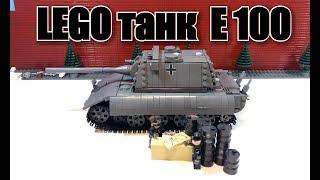 LEGO САМОРОБКА : ЛЕГО ТАНК Е-100. World of Tanks