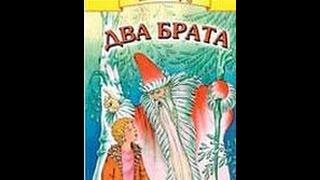Мультфильм приключение дву братьев Е. Л. Шварс.