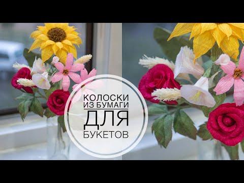 Простая трава для букетов - DIY Tsvoric - Simple grass for bouquets