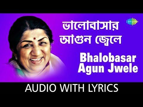 Bhalobasar Agun Jwele with lyrics | ভালোবাসার আগুন জ্বেলে  | Lata Mangeshkar