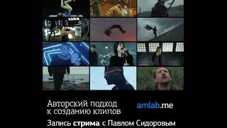 Стрим с Павлом Сидоровым на Amlab.me: Авторский подход к созданию клипов