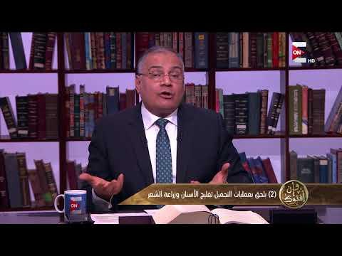 وإن أفتوك - ما المقصود بعمليات التجميل .. د. سعد الهلالي  - 13:20-2018 / 2 / 16