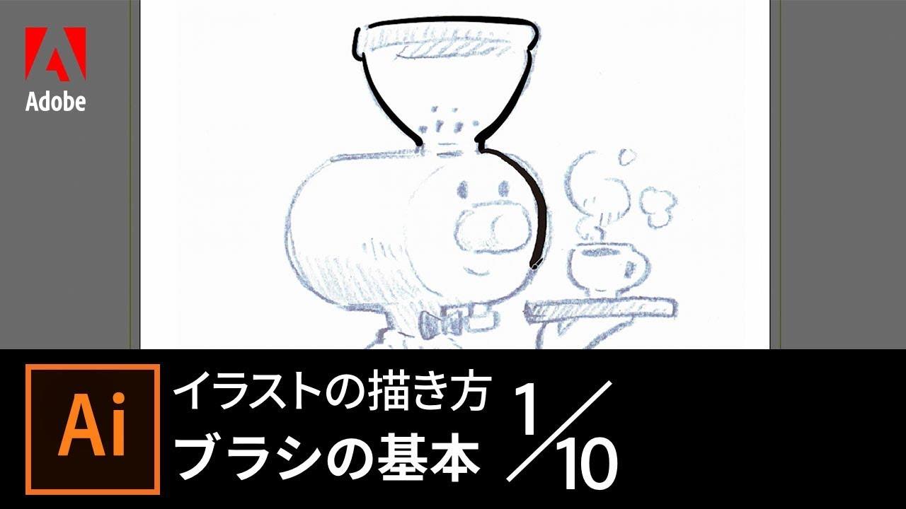 Illustrator入門イラストの描き方 110 ブラシの基本アドビ公式