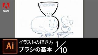 【Illustrator入門】イラストの描き方 1/10 ブラシの基本|-アドビ公式-