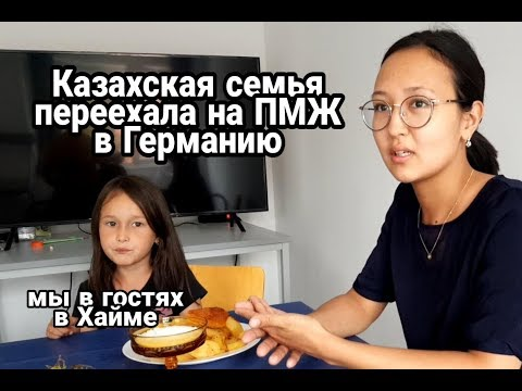 КАЗАХСКАЯ СЕМЬЯ ПЕРЕЕХАЛА