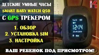 Детские часы Smart Baby Watch Q50 с GPS трекером, настройка(Детские умные часы с GPS трекером Smart Baby Watch Q50 - ваш ребенок всегда в пределах вашей видимости. Купил здесь..., 2016-09-25T10:11:14.000Z)