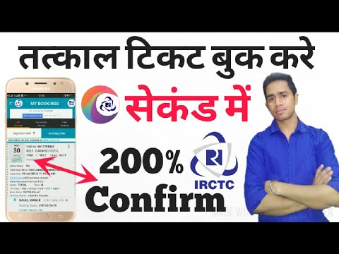How To Book 100%Confirm Tatkal Ticket In Just Seconds 2018 | Book Online Tatkal Ticket Fast
