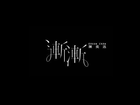 陳奕迅 Eason Chan《漸漸》AM I ME [MV Teaser]