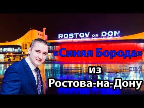 Как У Ростовского Адвоката Жёны Пропадали | Владислав Бирюков