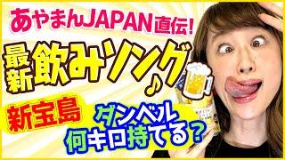 今回は #新宝島 #お願いマッスル #女々しくて の飲みソングを紹介!! ...