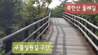 북한산 둘레길 8구간  구름정원길구간 보기