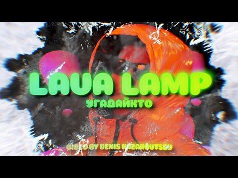 Смотреть клип Угадайкто - Lava Lamp