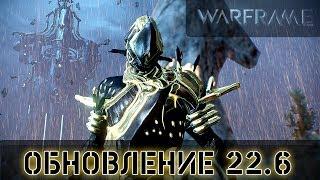 Warframe: Обновление 22.6, Фокус 2.5, Погода, Вольт