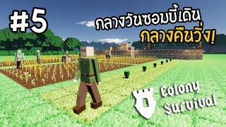 Colony Survival[Thai] ขยายอาณาเขตประเทศ PART 5