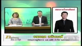 รณกฤต สารินวงศ์ 23-3-60 On Business Line & Life