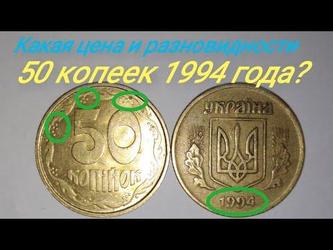 50 копеек 1994. Как найти дорогую монету?