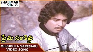 Prema Sankellu Movie || Merupula Meresavu Video Song || Naresh, Syamala Gowri || Shalimar Songs
