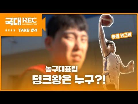 대표팀 덩크왕은 누구?!