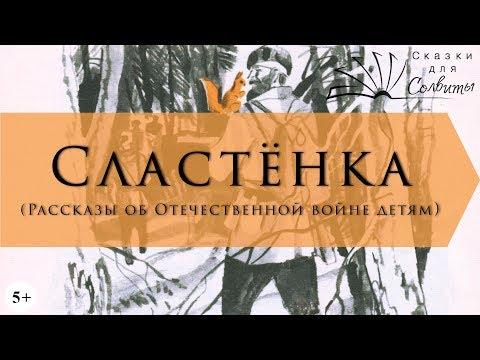 Сластёнка | Юрий Збанацкий | Рассказы о войне для детей