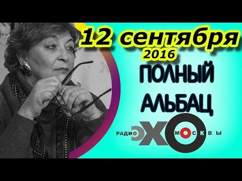 Алексей Навальный | радио Эхо Москвы | Полный Альбац | радио Эхо Москвы