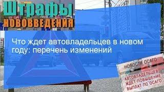 Что ждет Автовладельцев в 2018 - Нововведения в России - Осаго - Глонасс - Утилизация Авто