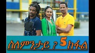 Eritrean New Movie ስለምንታይ? Part 5 (5ይ ክፋል) 2019