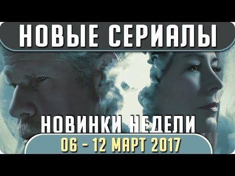 Новые сериалы: Весна 2017 (Март 06 - 12) Выход новых сериалов 2017 #Кино