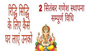 गणेश चतुर्थी पर कैसे करें स्थापना और पूजा विधि.....How to do pooja on Ganesh chaturthi....