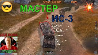 🔴World of Tanks Blitz,МАСТЕР НА ИС-3!