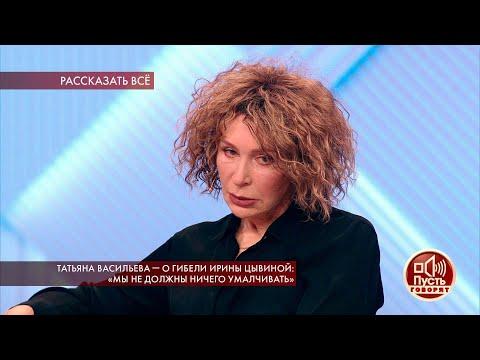 Татьяна Васильева - о гибели Ирины Цывиной: