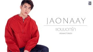 JAONAAY - แอบบอกรัก (Remastered) [Lyrics video]