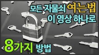 자물쇠 열기 8가지 방법 모음집 - 재미있는 락픽의 세계