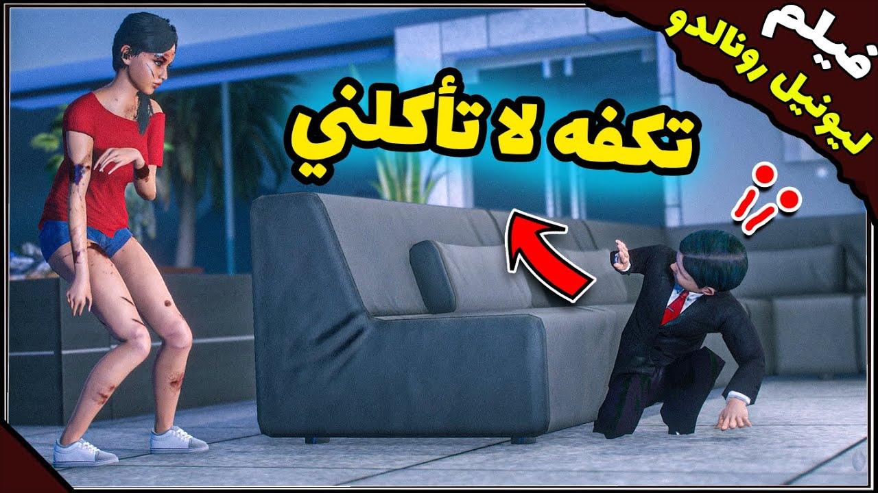 فيلم قراند : بنت الزومبي تطاردني وتبي تاكلني 😨💔| #103 | مسلسل ليونيل رونالدو