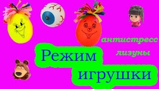 РЕЖЕМ ИГРУШКИ Что Внутри Лизуна и Антистресса Cutting Open Kid's Toys //Lika life\\