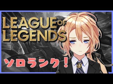 【League of Legends】そろらん?のーまる?LOLする【叶多こなた/APPEAR】