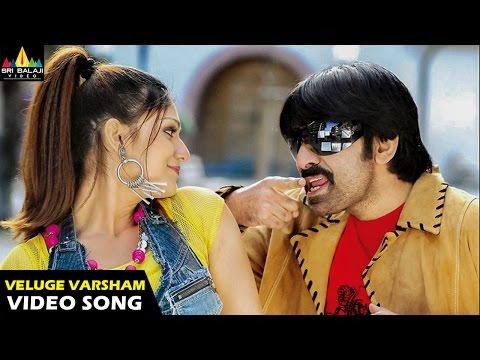 Neninthe Songs | Veluge Varsham Video Song | Ravi Teja, Siya | Sri Balaji Video