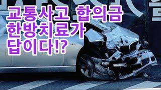 교통사고 합의금  많이 받는 법 기본은 한의원, 한방병원 치료다... 라던데... [천안아저씨]