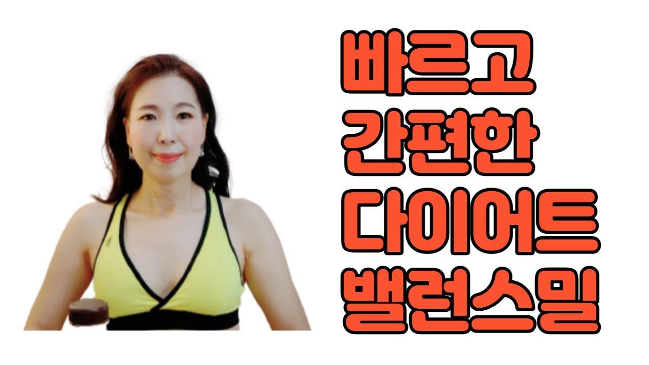 밸런스밀( BALANCE MEAL )-운동하기전에 먹는 다이어트 간편식사 추천