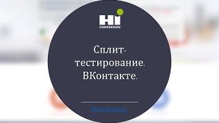 Сплит-тестирование. ВКонтакте. Урок 42.