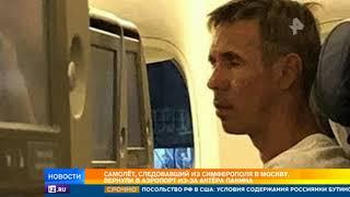 Самолет из Симферополя в Москву вернули в аэропорт из-за Панина