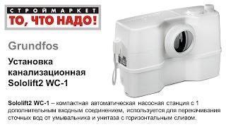 Канализационная установка GRUNDFOS Sololift2 WC-1, канализационный насос Грундфос(Строймаркет